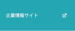 企業情報サイト