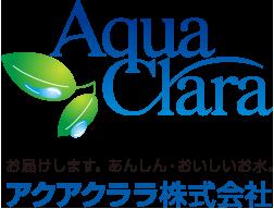 お届けします。あんしん おいしいお水。アクアクララ株式会社