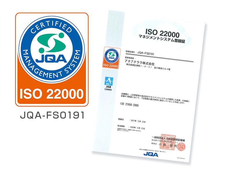 ISO22000取得