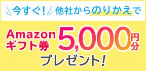 【今すぐ!アクアクララにのりかえキャンペーン】他社からののりかえで5,000円分のAmazonギフト券プレゼント