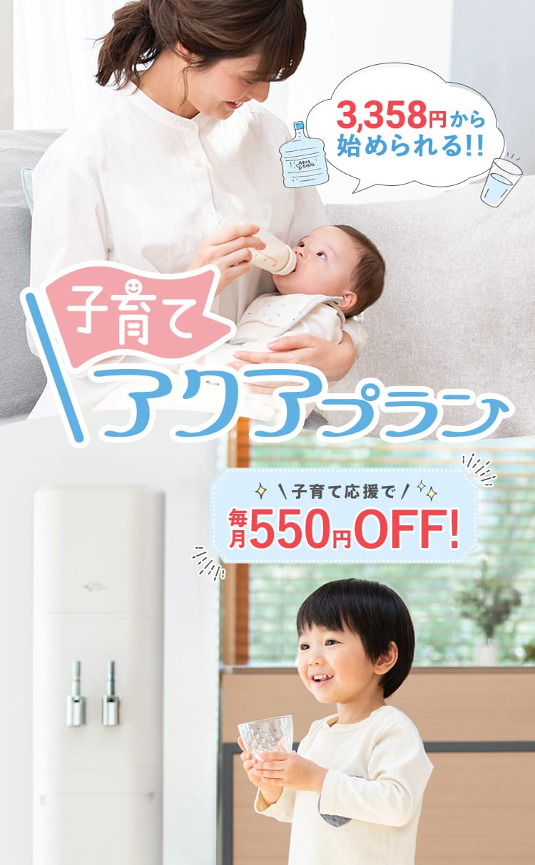 【子育てアクアプラン】3,358円から始められる! 魅力いっぱいなプランをご用意しました!