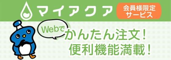 【会員限定サービス マイアクア】Webでかんたん注文! 便利機能満載!
