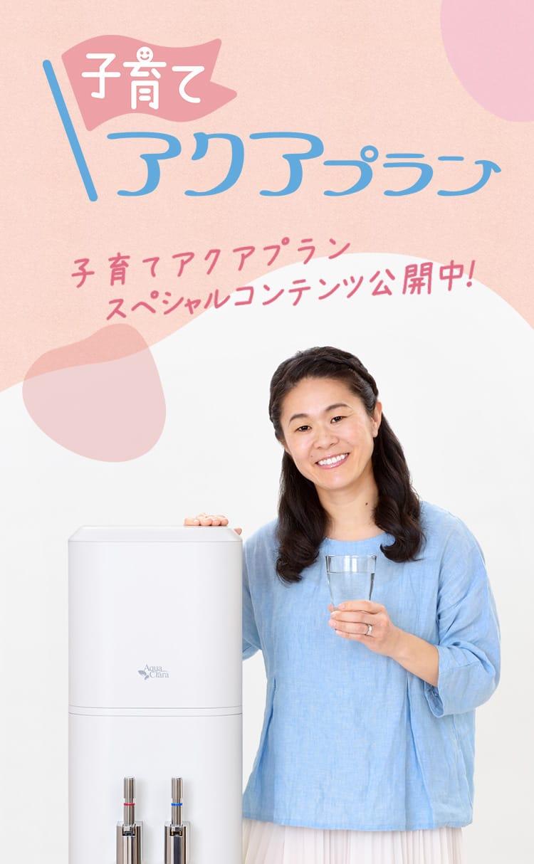 【子育てアクアクプラン】澤穂希さんのスペシャルコンテンツ公開中!