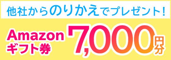 【今すぐ!アクアクララにのりかえキャンペーン】他社からののりかえで7,000円分のAmazonギフト券プレゼント