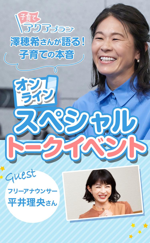 【オンラインスペシャルトークイベント】澤穂希さんが語る!子育ての本音