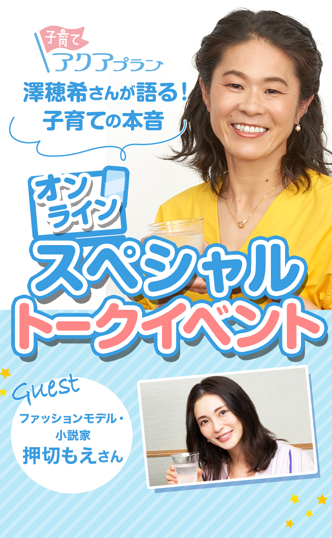 【オンラインスペシャルトークイベント】澤穂希さんと押切もえさんが語る!子育ての本音