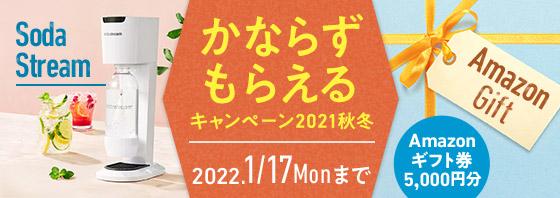 【かならずもらえるキャンペーン2021秋冬】[2022年1月17日(月)まで]